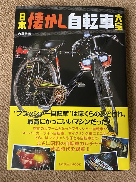 「日本懐かし自転車大全」という本